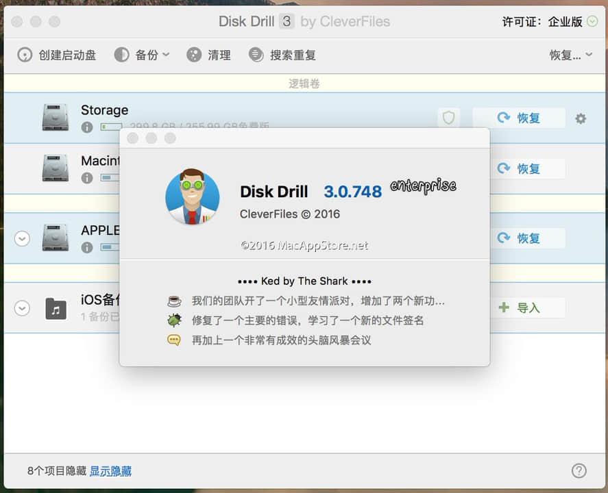 Disk Drill 3商业破解版 专业Mac数据恢复软件
