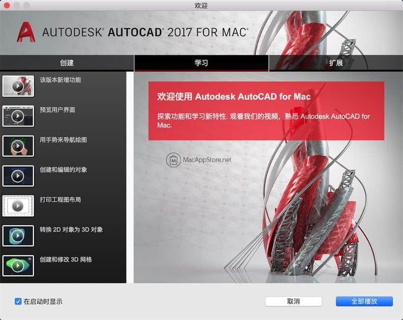 keygen autocad 2017.2 mac