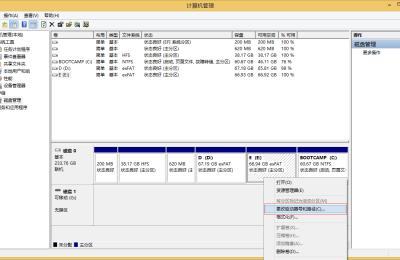 MacBook/Pro/Air使用Boot Camp安装Windows多分区方法